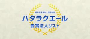 ハタラクエール受賞法人リスト